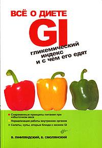 Все о диете GI. Гликемический индекс и с чем его едят ( 5-94157-879-2 )