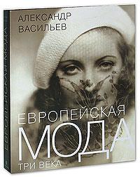 Европейская мода. Три века. Александр Васильев