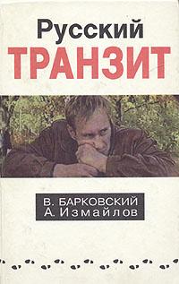 Русский транзит. Книга 1