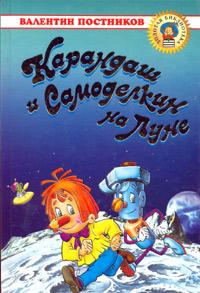 Книга Карандаш и Самоделкин на Луне