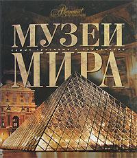 Музеи мира ( 5-98986-011-0 )