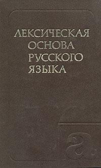 Лексическая основа русского языка