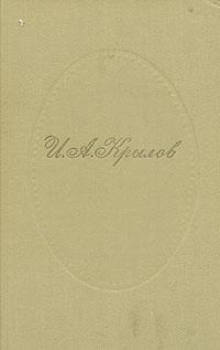 И. А. Крылов. Сочинения в двух томах. Том 2
