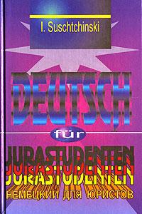 Современный немецкий язык для юристов / Deutsch fur Jurastudenten