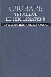 Словарь терминов по информатике на русском и английских языках