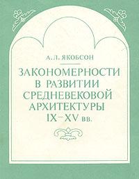 Закономерности в развитии средневековой архитектуры IX-XV вв.
