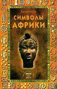 Символы Африки ( 5-88503-344-7 )