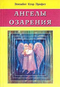 Ангелы озарения. Элизабет Клэр Профет