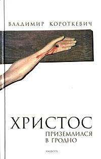 Книга Христос приземлился в Гродно