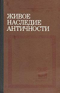 Живое наследие античности. Выпуск IX