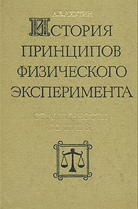 Zakazat.ru История принципов физического эксперимента от античности до XVII в.. А. В. Ахутин