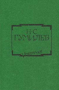 Н. С. Гумилев. Избранное