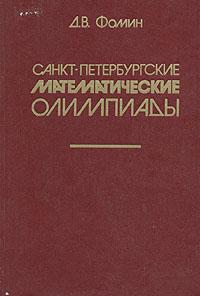 Санкт-Петербургские математические олимпиады
