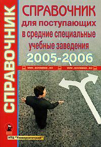 Справочник для поступающих в средние специальные учебные заведения 2005-2006