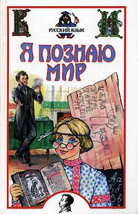 Я познаю мир. Русский язык ( 5-17-018580-4, 5-271-06203-1.978-5-17-038487-7 )