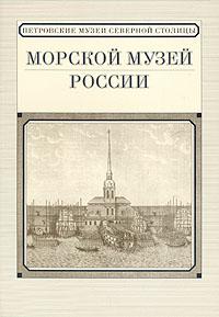 Морской музей России
