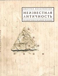 Неизвестная античность. Великий миф о великой трагедии
