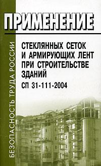 Применение стеклянных сеток и армирующих лент при строительстве зданий. СП 31-111-2004