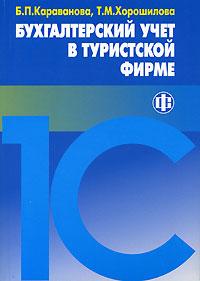 Бухгалтерский учет в туристской фирме12296407Пособие состоит из восьми практических занятий, в которых рассмотрен сквозной учебный пример по переходу фирмы, оказывающей туристские услуги, к автоматизированному ведению бухгалтерского учета на базе типовой конфигурации 1С: Бухгалтерия 7.7 (редакция 4.0). Подробно изложены основные разделы бухгалтерского учета, а также организация налогового учета с формированием налоговой отчетности. Предназначено для проведения практических занятий с учащимися учебных заведений, в которых изучается дисциплина Бухгалтерский учет. Может быть использовано туристскими организациями (фирмами), которые переходят к применению программы 1С: Бухгалтерия.