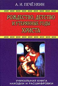 Рождество, детство и утерянные годы Христа