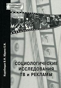 Социологические исследования ТВ и рекламы ( 5-900045-95-1 )