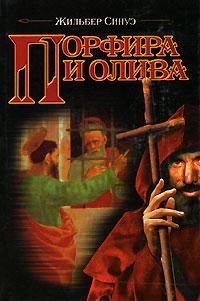 Книга Порфира и олива