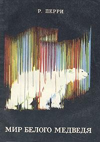 Мир белого медведя