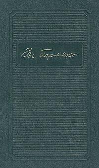 Евгений Пермяк. Собрание сочинений в четырех томах. Том 2