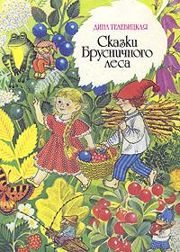 Сказки Брусничного леса