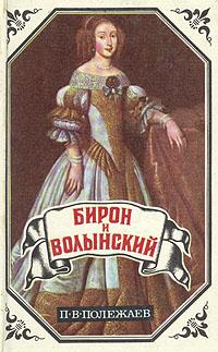 ����� � ���������. ���� ������������, ��� ������� � 1612 ����