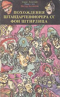 Похождения штандартенфюрера СС фон Штирлица. В двух томах. Том 2