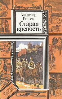 Старая крепость. В двух томах. Книга 1 и 2