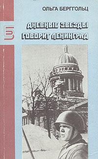 Дневные звезды. Говорит Ленинград