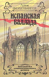 Книга Испанская баллада