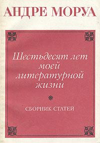 Шестьдесят лет моей литературной жизни. Сборник статей