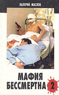 Мафия бессмертна - 2