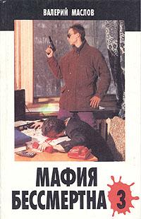 Мафия бессмертна - 3