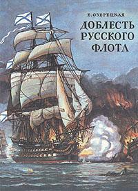 Книга Доблесть русского флота