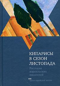 Книга Кипарисы в сезон листопада