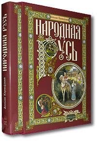 Народная Русь (подарочное издание). Аполлон Коринфский