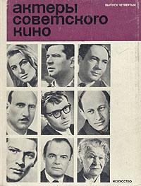Актеры советского кино. Выпуск четвертый