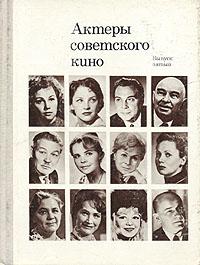 Актеры советского кино. Выпуск пятый