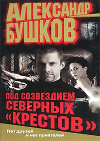Под созвездием северных `Крестов`. Александр Бушков