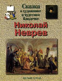 Сказка о художнике и чудесном блюдечке. Николай Неврев ( 5-7793-0731-8 )