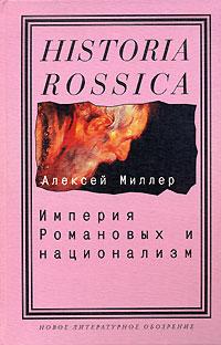Империя Романовых и национализм ( 5-86793-435-7, 978-5-86793-591-7 )