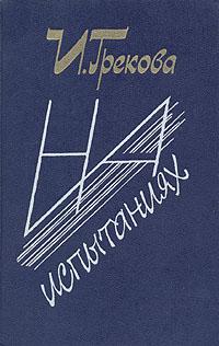 Книга На испытаниях