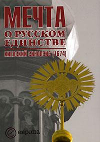 Мечта о русском единстве. Киевский синопсис (1674) ( 5-9739-0054-1 )