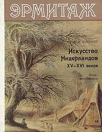 �������. ��������� ����������� XV-XVI �����