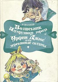 Книга Волшебник Изумрудного города. Урфин Джюс и его деревянные солдаты
