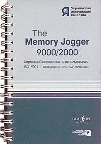 Карманный справочник по использованию ISO 9001- стандарта систем качества (на спирали)